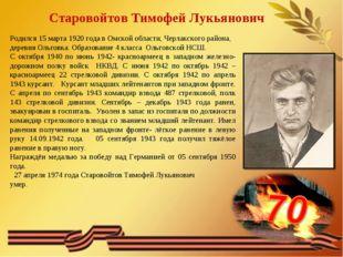 Старовойтов Тимофей Лукьянович Родился 15 марта 1920 года в Омской области,