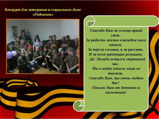 Концерт для ветеранов в социальном доме «Родничок» Спасибо Вам за солнца ярки...