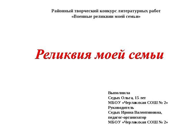 Районный творческий конкурс литературных работ «Военные реликвии моей семьи»...