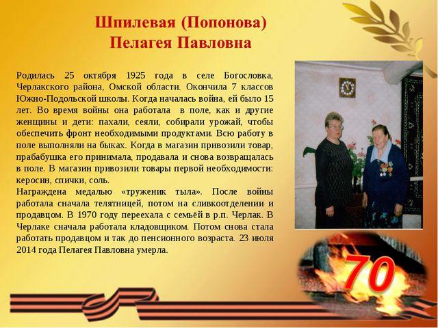 Родилась 25 октября 1925 года в селе Богословка, Черлакского района, Омской...