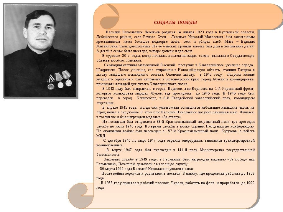 СОЛДАТЫ ПОБЕДЫ  Василий Николаевич Леонтьев родился 14 января 1923 года в...