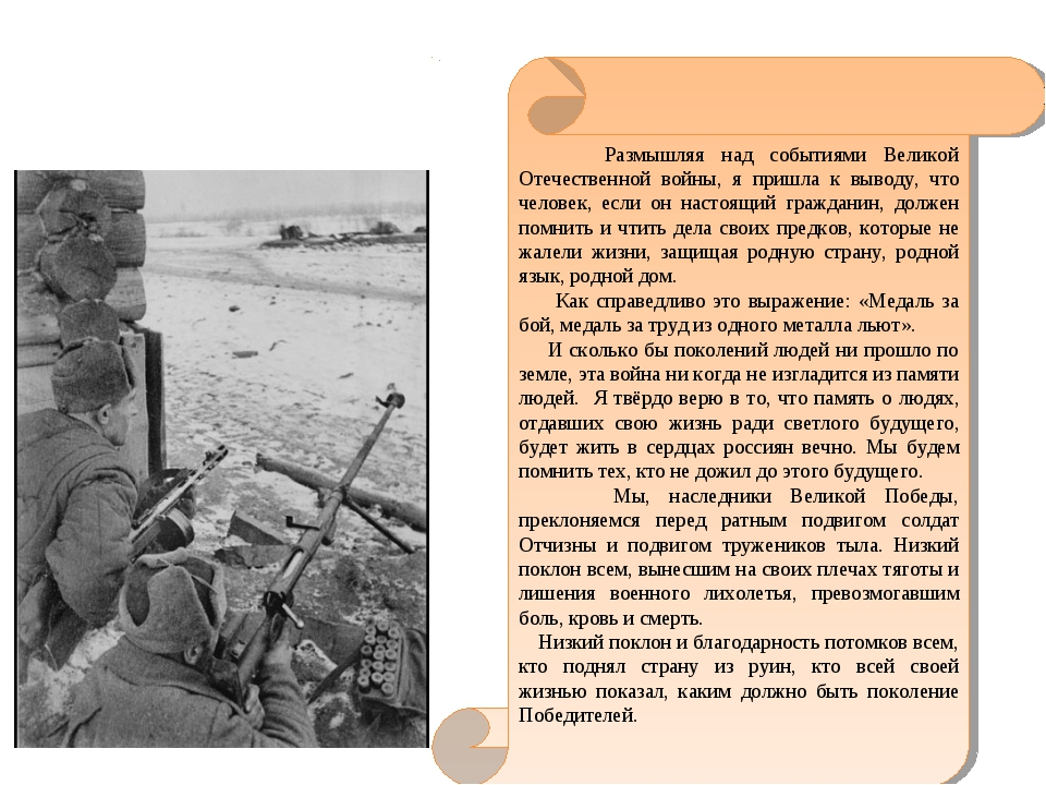 Размышляя над событиями Великой Отечественной войны, я пришла к выводу,...