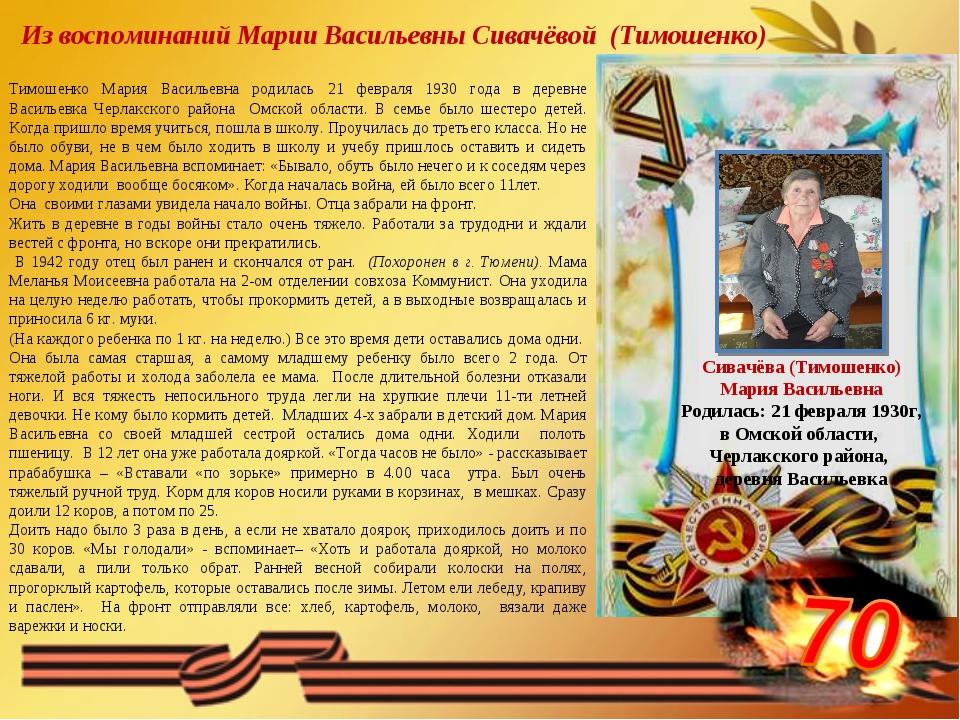 Из воспоминаний Марии Васильевны Сивачёвой (Тимошенко) Сивачёва (Тимошенко)...