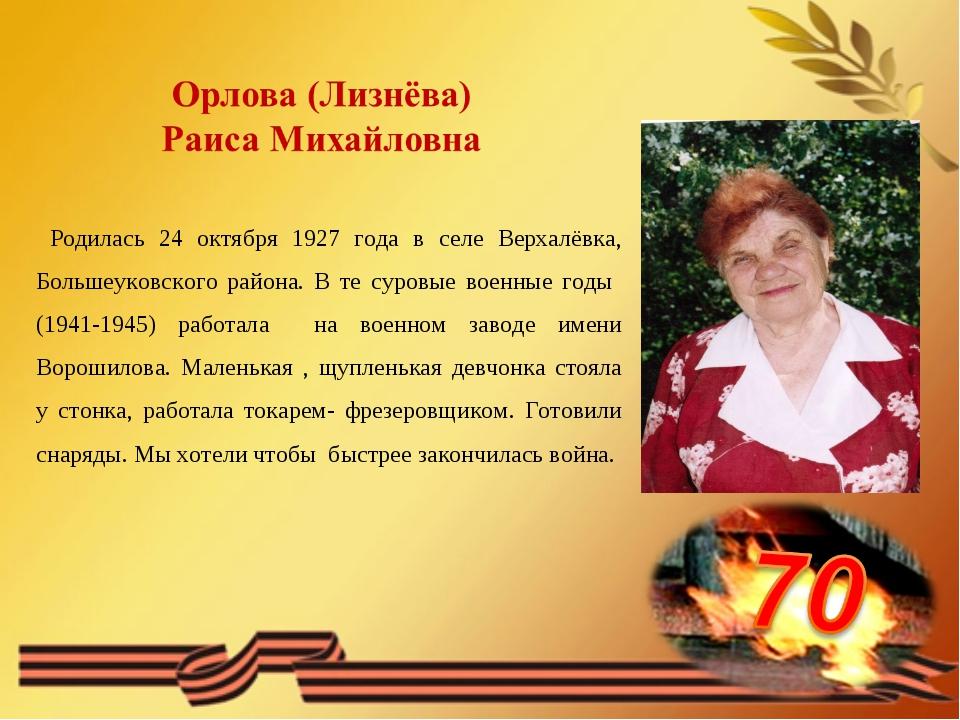 Родилась 24 октября 1927 года в селе Верхалёвка, Большеуковского района. В...