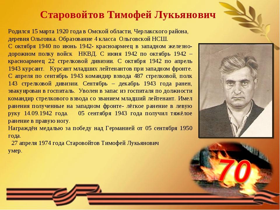 Старовойтов Тимофей Лукьянович Родился 15 марта 1920 года в Омской области,...