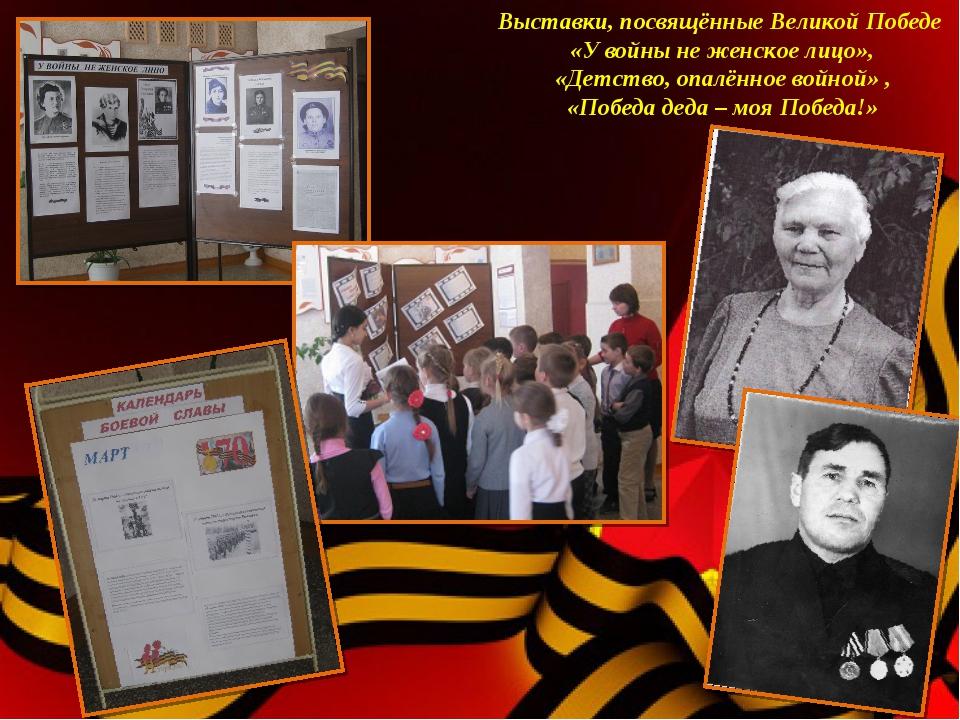 Выставки, посвящённые Великой Победе «У войны не женское лицо», «Детство, оп...