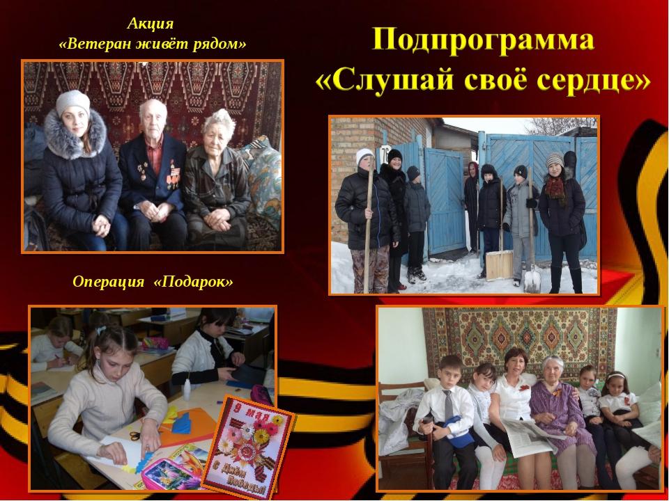 Операция «Подарок» Акция «Ветеран живёт рядом»