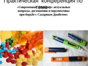 «Современная медицина: актуальные вопросы, достижения и перспективы при борьб