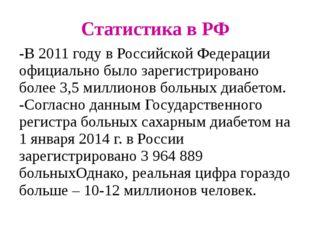 Статистика в РФ -В 2011 году в Российской Федерации официально было зарегистр
