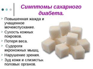 Симптомы сахарного диабета. Повышенная жажда и учащенное мочеиспускание. Сухо