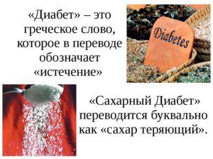 «Диабет» – это греческое слово, которое в переводе обозначает «истечение» «Са