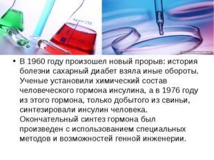 В 1960 году произошел новый прорыв: история болезни сахарный диабет взяла ин