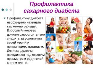 Профилактика сахарного диабета Профилактику диабета необходимо начинать как м