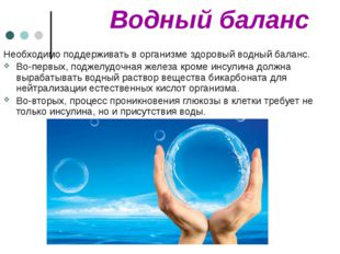 Водный баланс Необходимо поддерживать в организме здоровый водный баланс. Во-