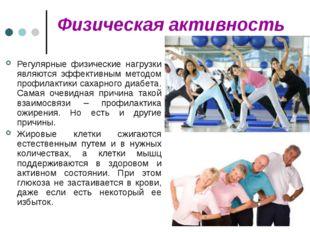 Физическая активность Регулярные физические нагрузки являются эффективным мет
