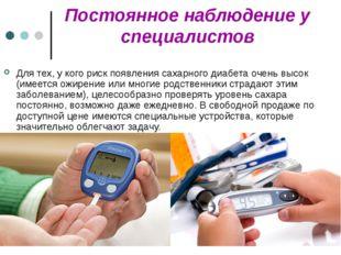 Постоянное наблюдение у специалистов Для тех, у кого риск появления сахарного