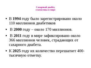 Сахарный диабет, статистика в мире В 1994 году было зарегистрировано около 1