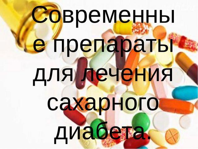 Современные препараты для лечения сахарного диабета.