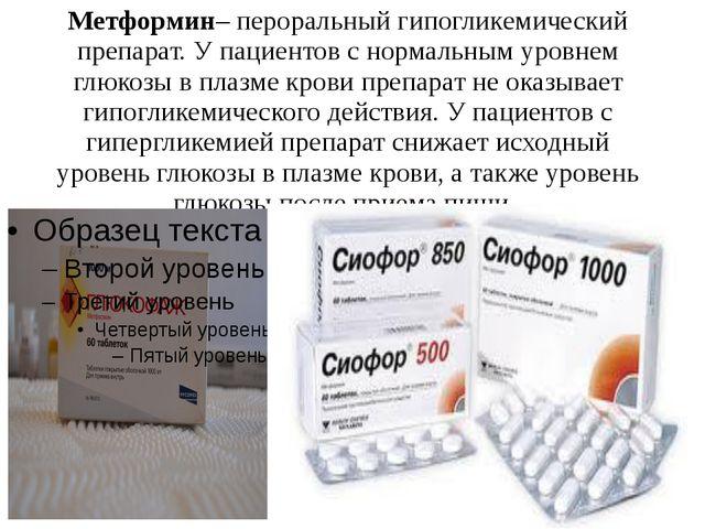 Метформин– пероральный гипогликемический препарат. У пациентов с нормальным у...