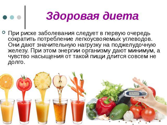Здоровая диета При риске заболевания следует в первую очередь сократить потре...
