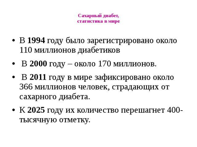 Сахарный диабет, статистика в мире В 1994 году было зарегистрировано около 1...