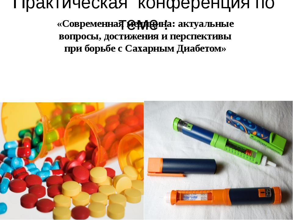 «Современная медицина: актуальные вопросы, достижения и перспективы при борьб...