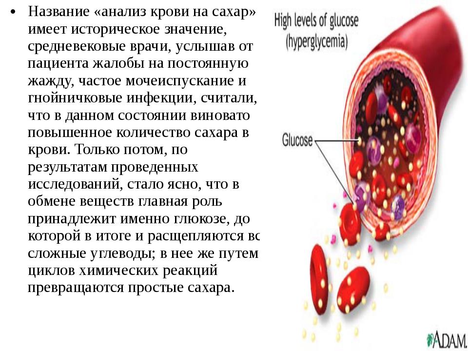 Название «анализ крови на сахар» имеет историческое значение, средневековые...
