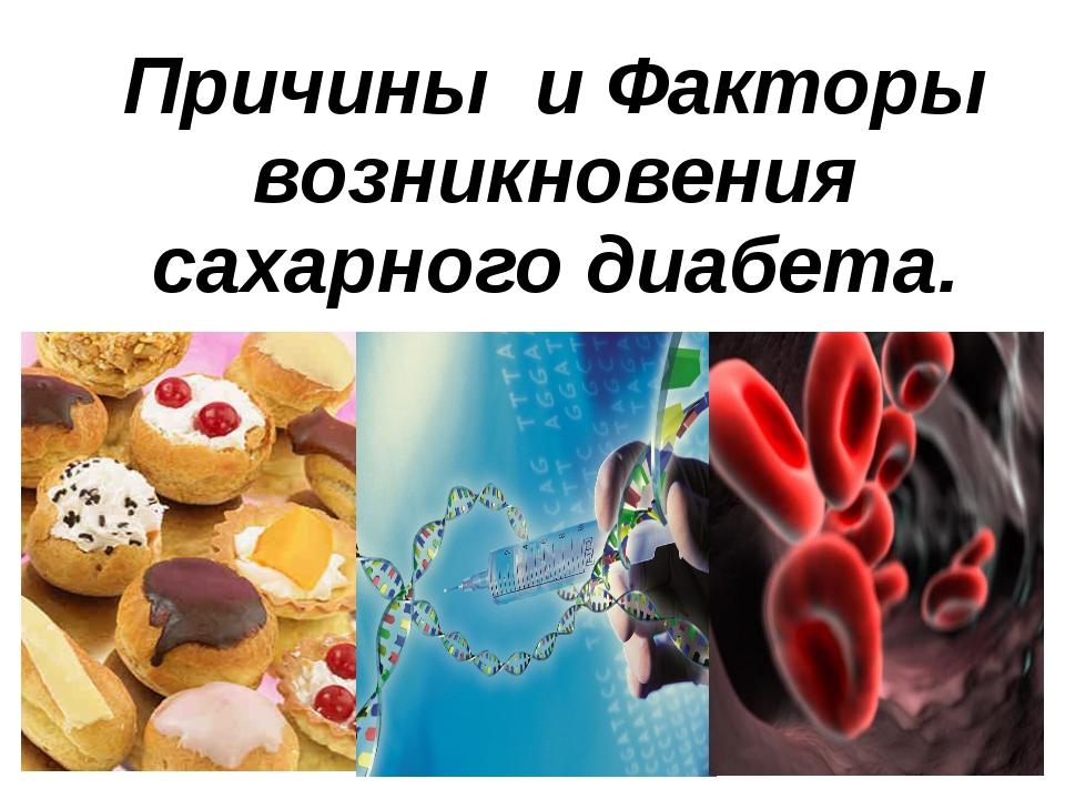 Причины и Факторы возникновения сахарного диабета.