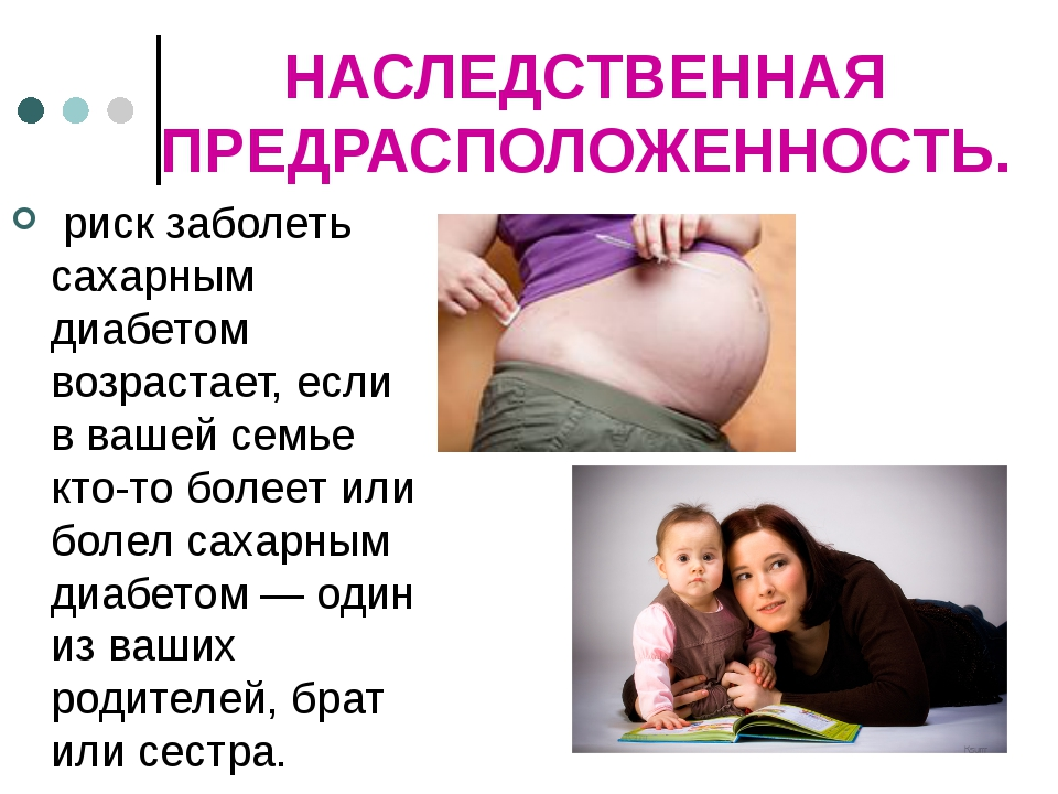 НАСЛЕДСТВЕННАЯ ПРЕДРАСПОЛОЖЕННОСТЬ. риск заболеть сахарным диабетом возраста...