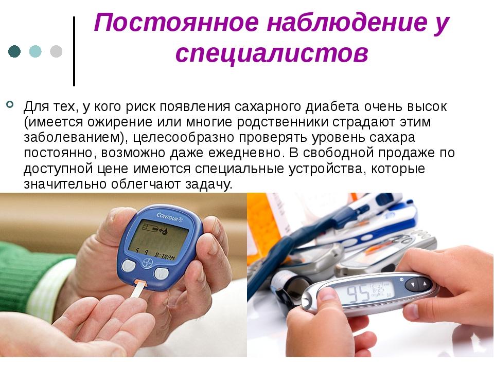 Постоянное наблюдение у специалистов Для тех, у кого риск появления сахарного...