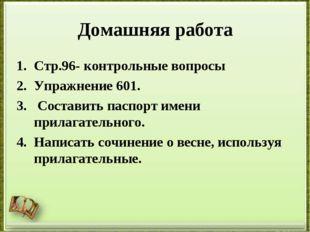 Домашняя работа Стр.96- контрольные вопросы Упражнение 601. Составить паспорт