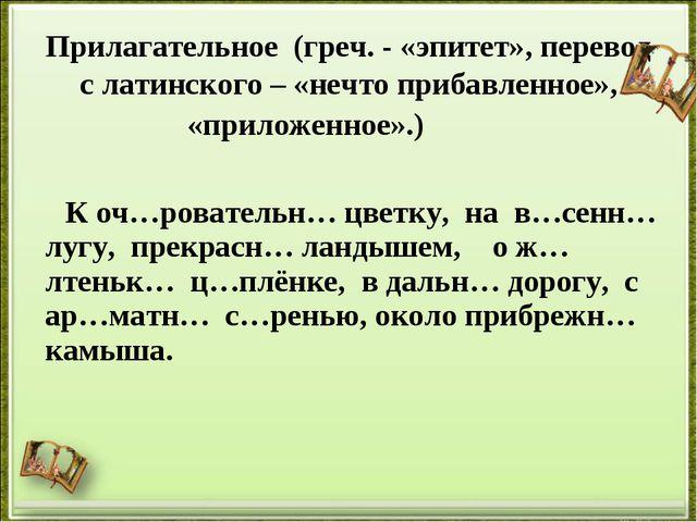 Прилагательное (греч. - «эпитет», перевод с латинского – «нечто прибавленное»...