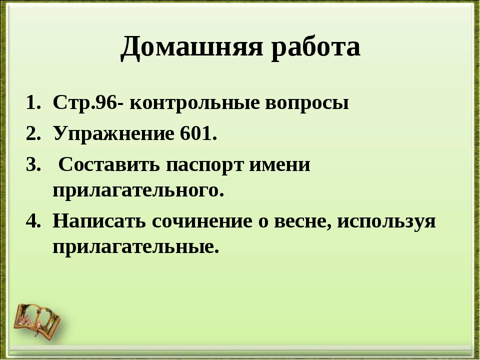 Домашняя работа Стр.96- контрольные вопросы Упражнение 601. Составить паспорт...