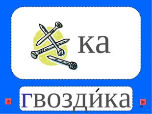 ка гвоздика *