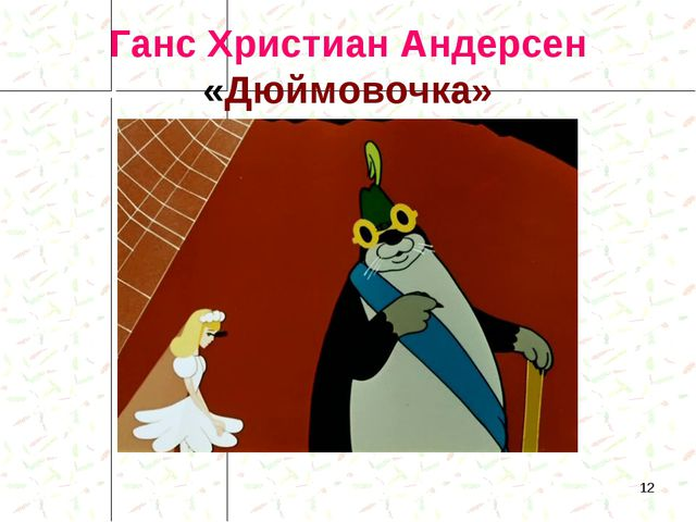 Ганс Христиан Андерсен «Дюймовочка» *