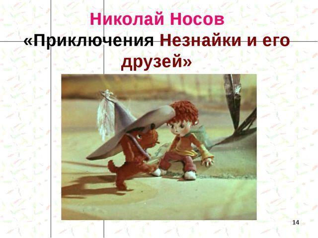 Николай Носов «Приключения Незнайки и его друзей» *