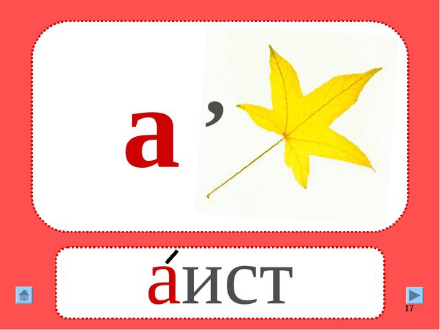 а аист , *