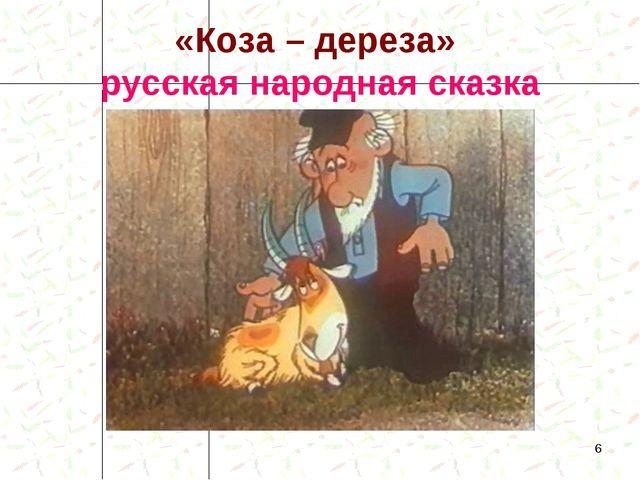 «Коза – дереза» русская народная сказка *