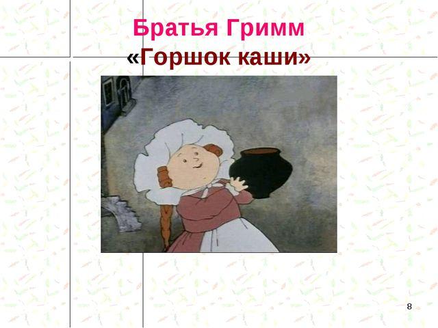 Братья Гримм «Горшок каши» *