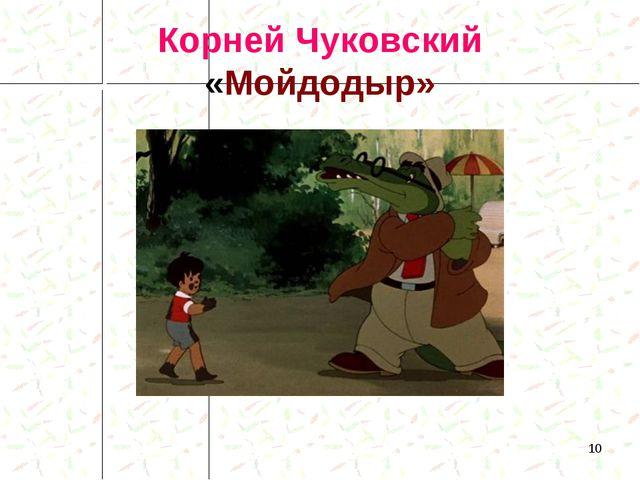 Корней Чуковский «Мойдодыр» *