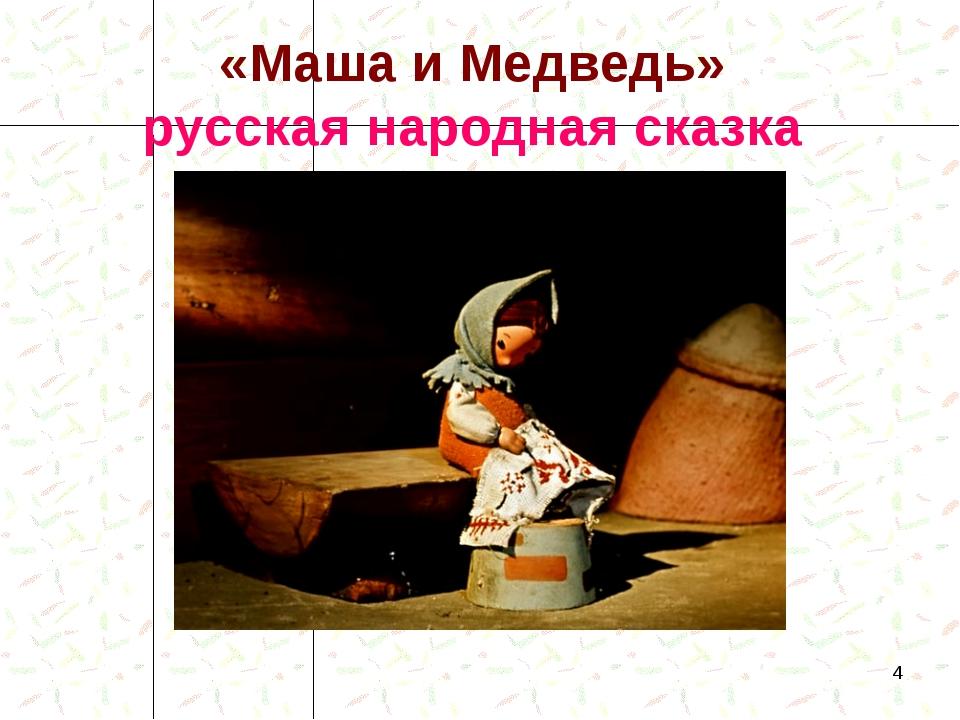 «Маша и Медведь» русская народная сказка *
