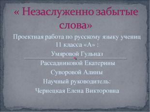 Проектная работа по русскому языку учениц 11 класса «А» : Умяровой Гульназ Ра