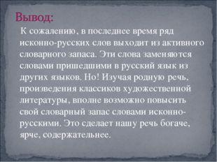 К сожалению, в последнее время ряд исконно-русских слов выходит из активного