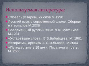 Словарь устаревших слов.М.1996 Русский язык в современной школе. Сборник мате