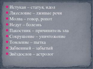 Истукан – статуя, идол Лжесловие – лживые речи Молва – говор, ропот Недуг – б