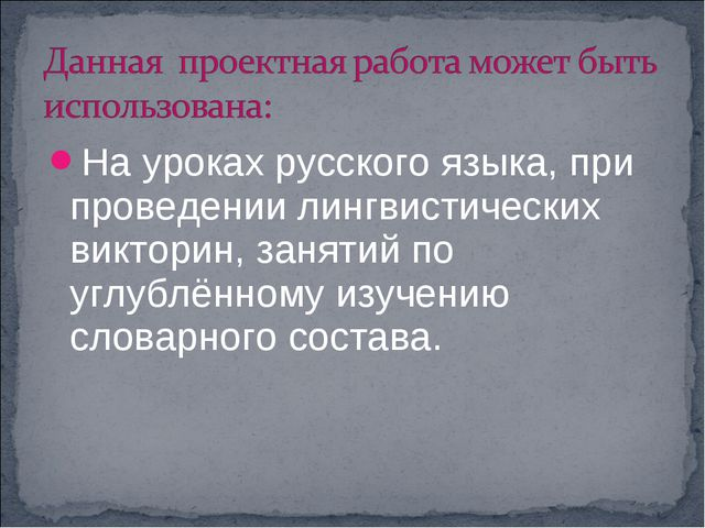 На уроках русского языка, при проведении лингвистических викторин, занятий по...