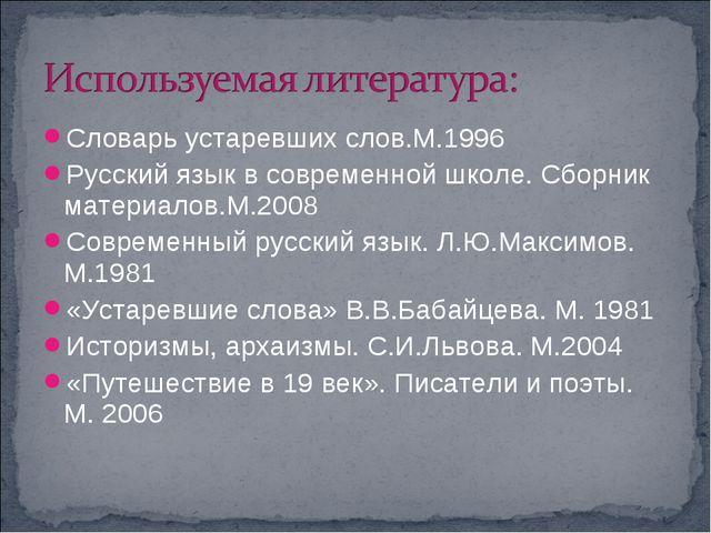 Словарь устаревших слов.М.1996 Русский язык в современной школе. Сборник мате...