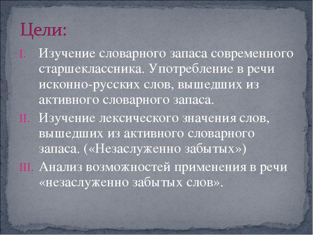 Изучение словарного запаса современного старшеклассника. Употребление в речи...