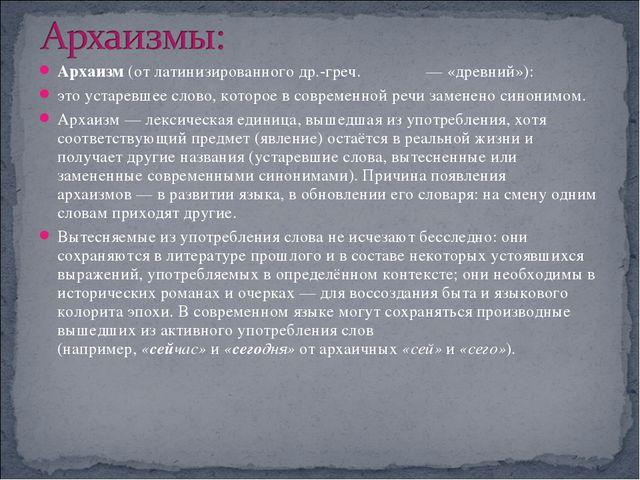 Архаизм(отлатинизированногодр.-греч.ἀρχαῖος— «древний»): это устаревшее...