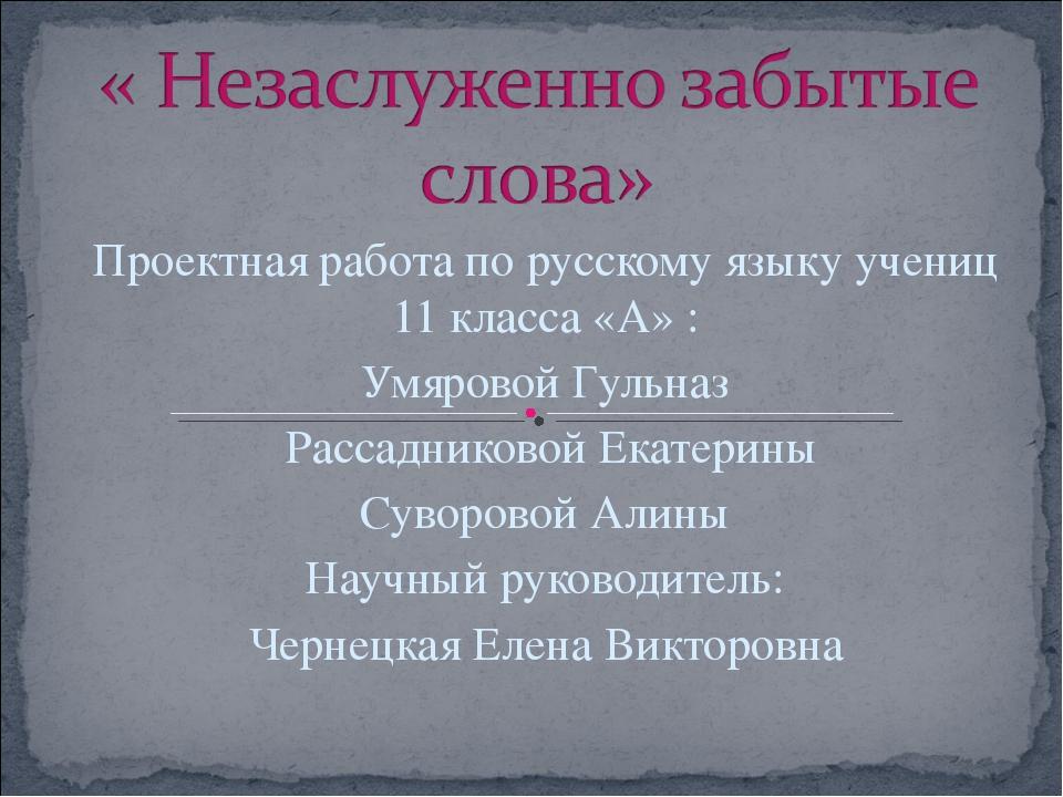 Проектная работа по русскому языку учениц 11 класса «А» : Умяровой Гульназ Ра...